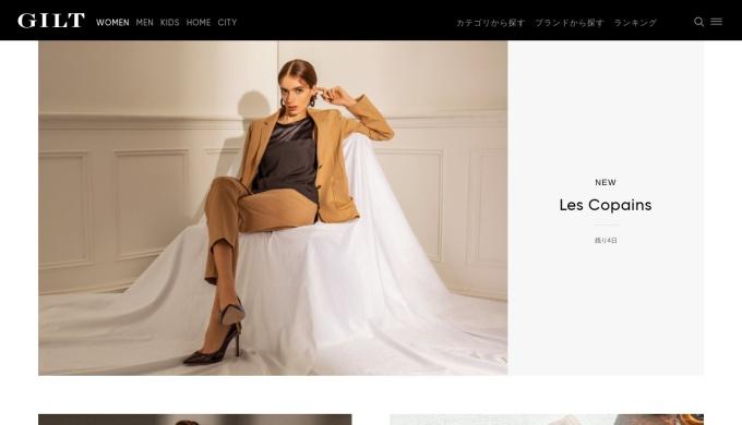 Screenshot of www.gilt.jp