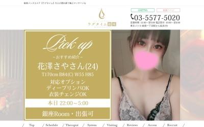 Screenshot of www.ginza-mensesthe.jp