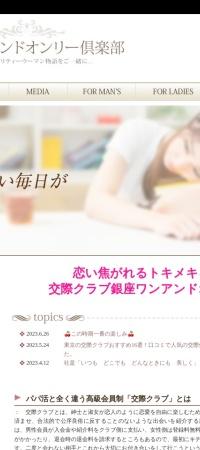 Screenshot of www.ginzakousai.com