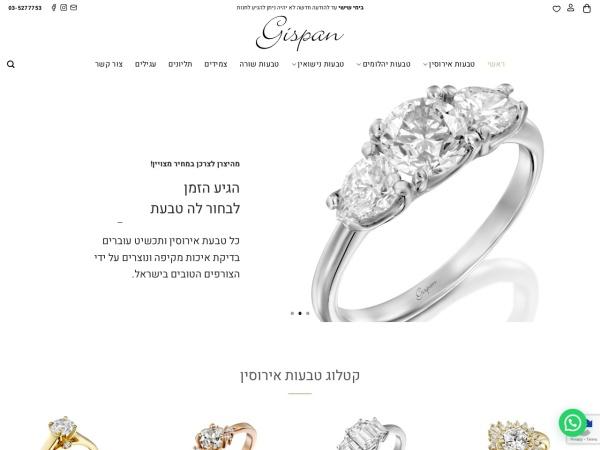 Screenshot of www.gispanjewelry.co.il