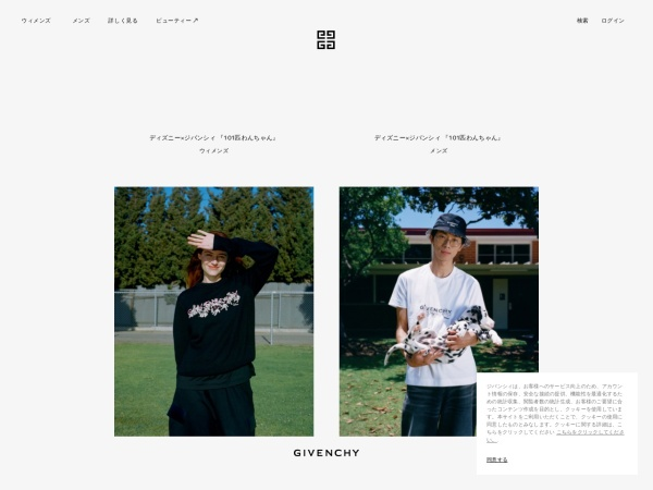https://www.givenchy.com/jp