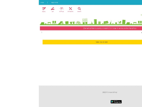 Screenshot of www.giventake.net