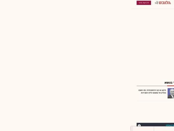 Screenshot of www.globes.co.il