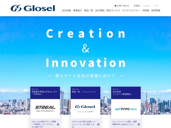 Screenshot of www.glosel.co.jp