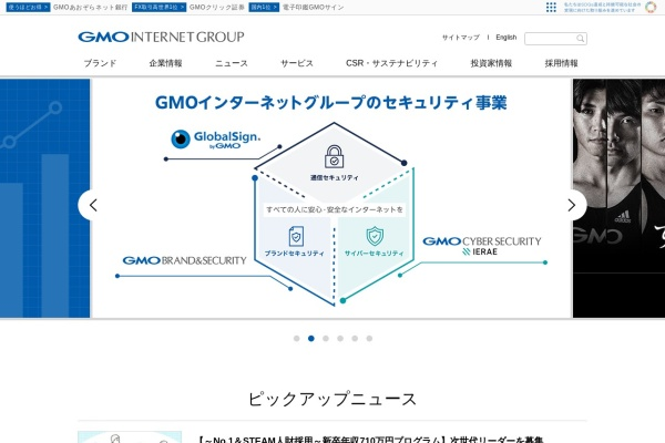Screenshot of www.gmo.jp