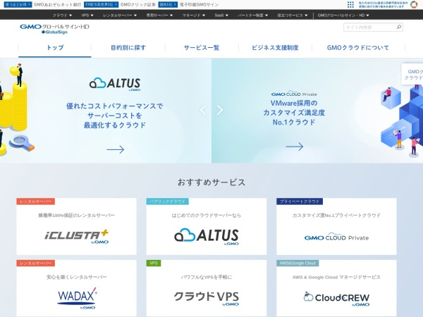 Screenshot of www.gmocloud.com