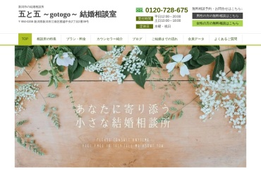 Screenshot of www.go-to-go.jp