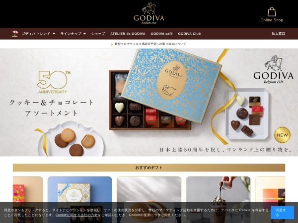 Screenshot of www.godiva.co.jp