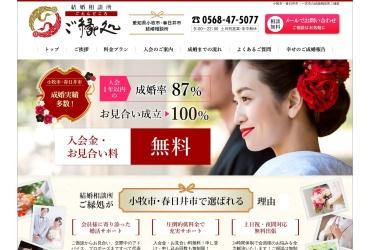 Screenshot of www.goendokoro.com