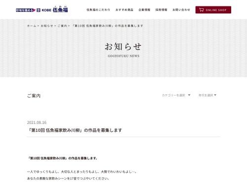 Screenshot of www.gogyofuku.co.jp