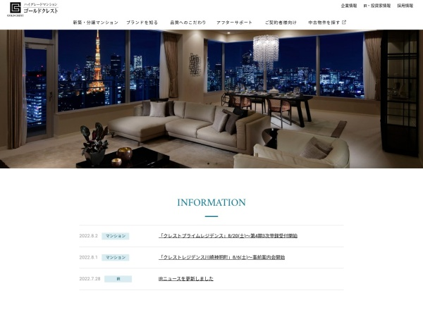Screenshot of www.goldcrest.co.jp