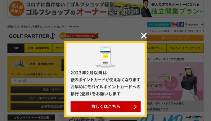 Screenshot of www.golfpartner.co.jp