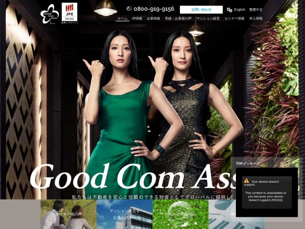 Screenshot of www.goodcomasset.co.jp