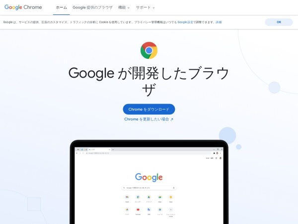 https://www.google.co.jp/chrome/browser/desktop/index.html