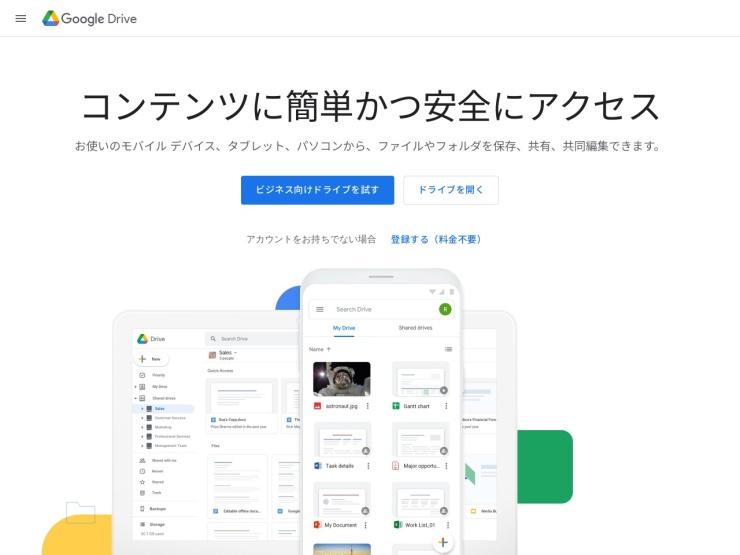 https://www.google.com/intl/ja_ALL/drive/