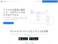 https://www.google.com/intl/ja_ALL/drive/download/