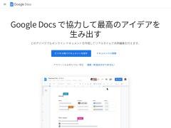 https://www.google.com/intl/ja_jp/docs/about/