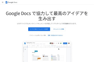 https%3A%2F%2Fwww.google-【2020年】Chromebookで使えるオフィスソフトについて