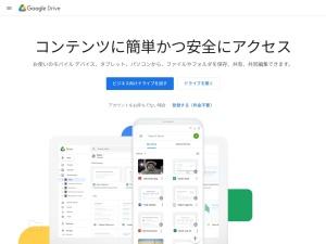 https://www.google.com/intl/ja_jp/drive/