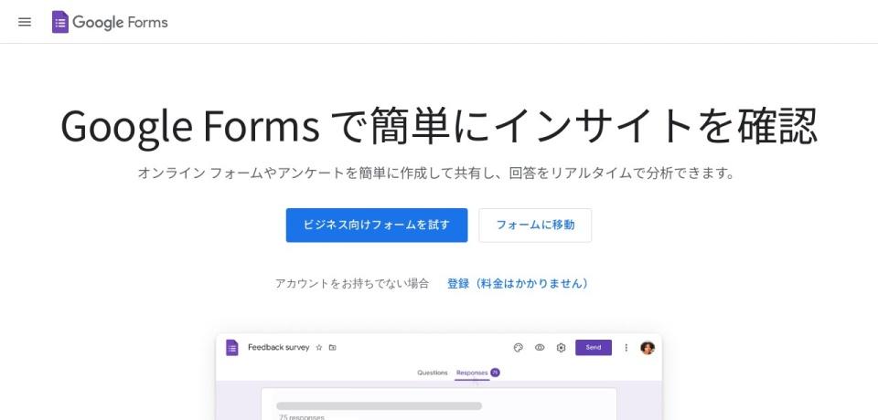https://www.google.com/intl/ja_jp/forms/about/ Googleフォーム