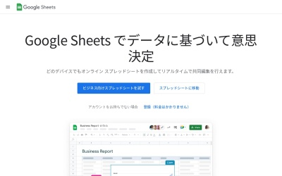 スプレッドシートとGoogleドキュメント