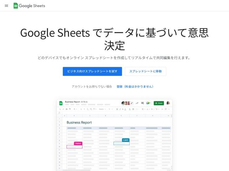 https://www.google.com/intl/ja_jp/sheets/about/