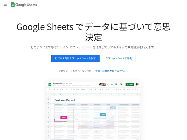 https://www.google.com/intl/ja_jp/sheets/about