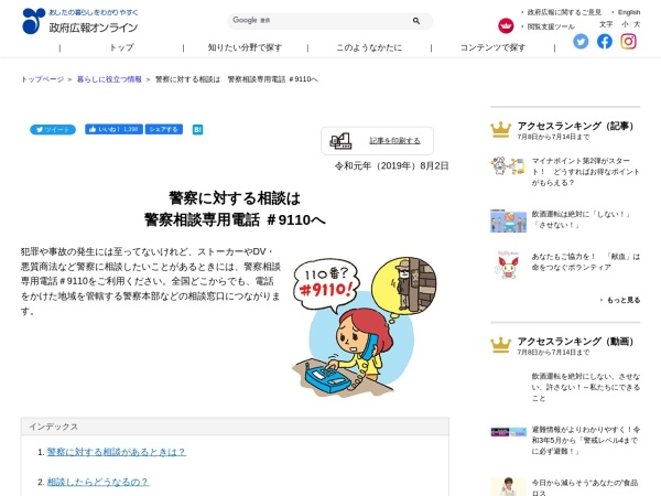 https://www.gov-online.go.jp/useful/article/201309/3.html