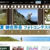 Screenshot of www.gozaisho.co.jp