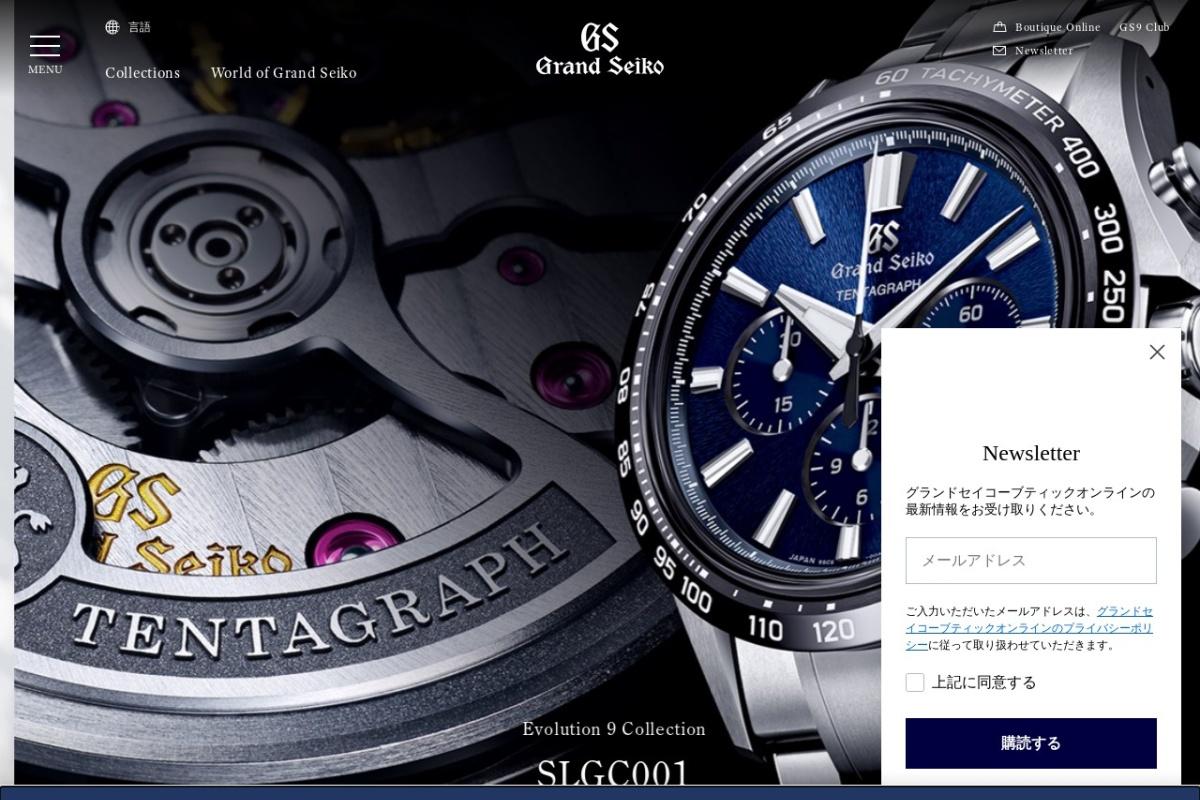 Screenshot of www.grand-seiko.com