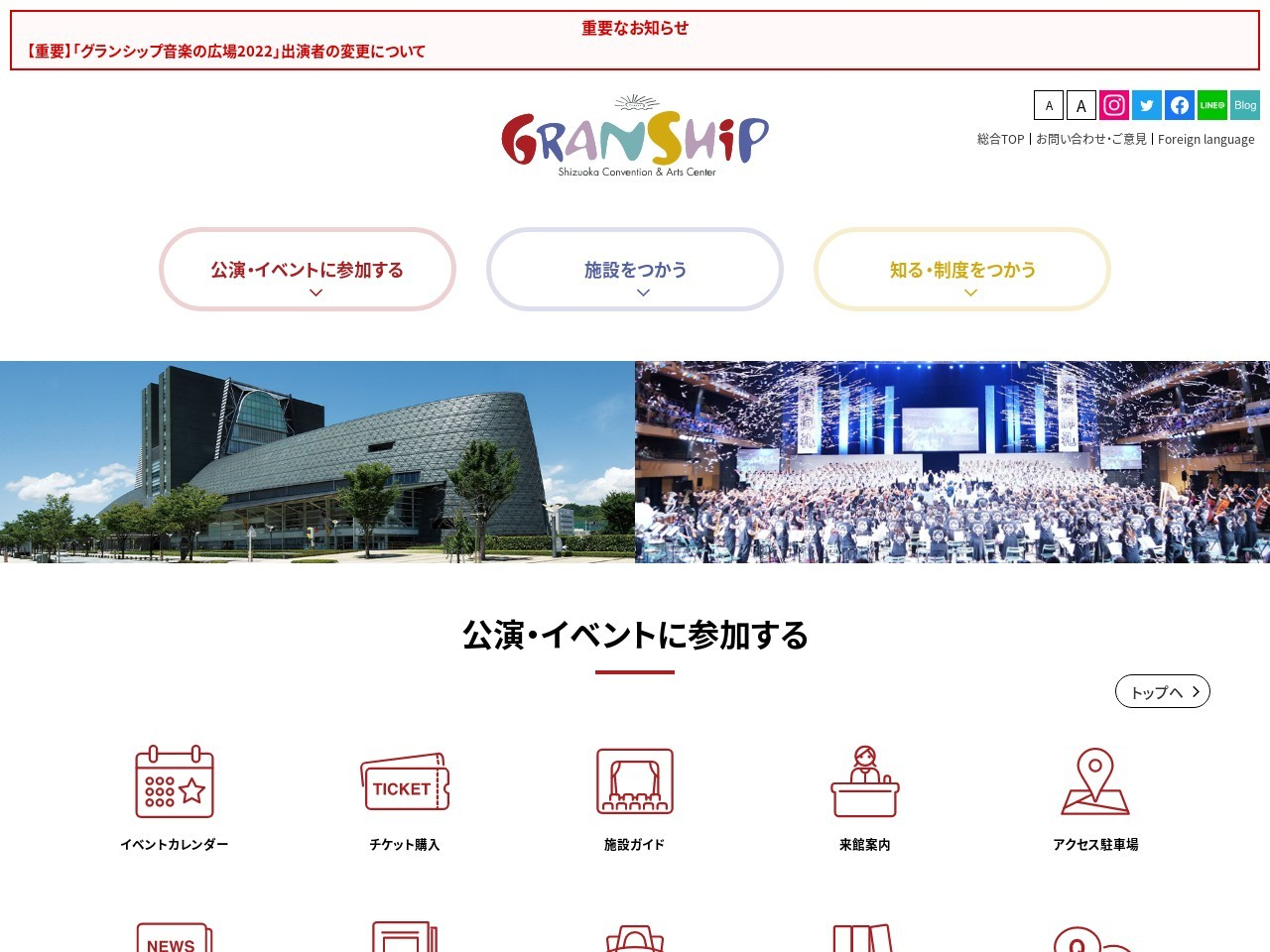 Screenshot of www.granship.or.jp