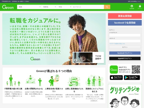 Screenshot of www.green-japan.com