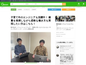 https://www.green-japan.com/job/118570