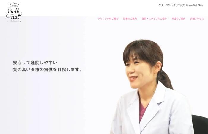 Screenshot of www.greenbells.jp