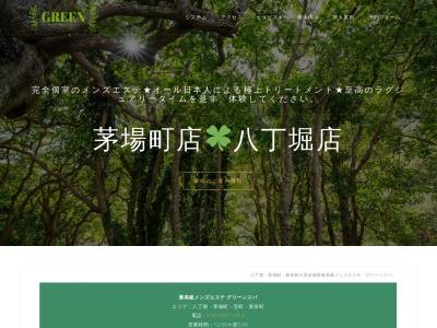 https://www.greenspa.jp/