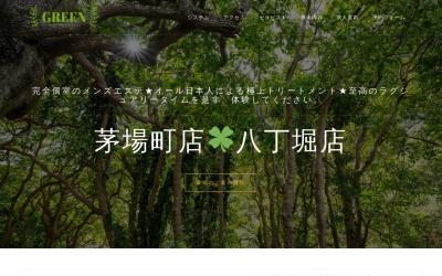 Screenshot of www.greenspa.jp