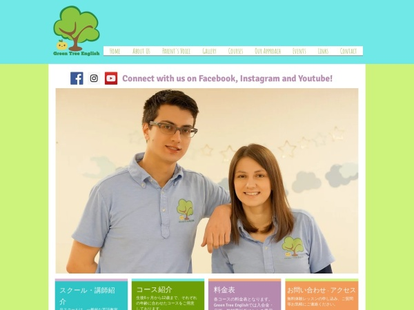 Screenshot of www.greentreeenglish.com
