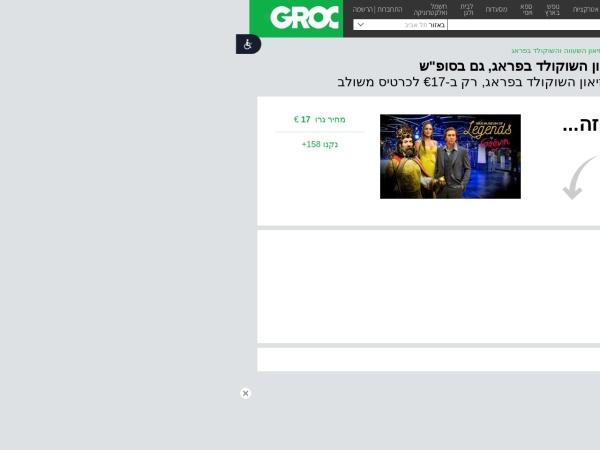 Screenshot of www.groo.co.il