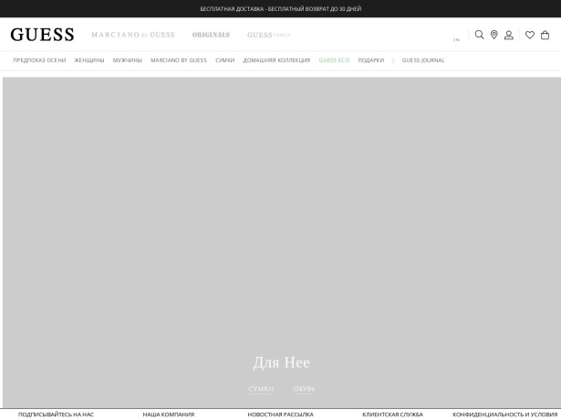 Screenshot of www.guess.eu
