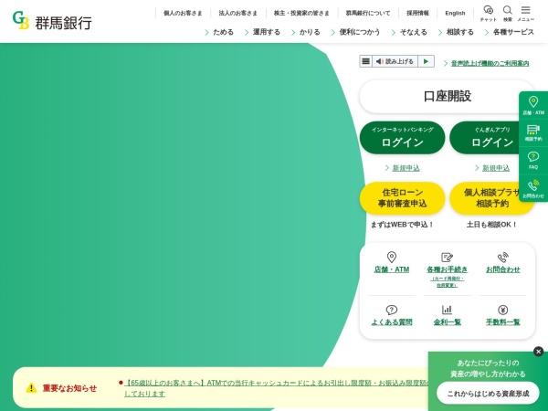 Screenshot of www.gunmabank.co.jp