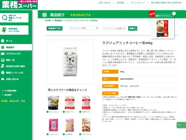 Screenshot of www.gyomusuper.jp