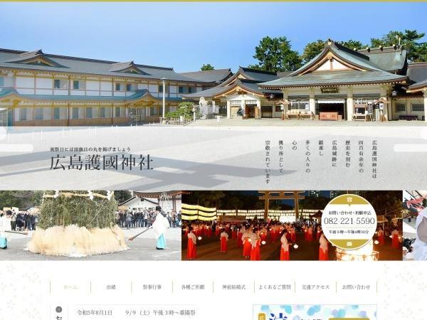 Screenshot of www.h-gokoku.or.jp