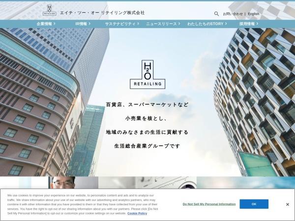 Screenshot of www.h2o-retailing.co.jp