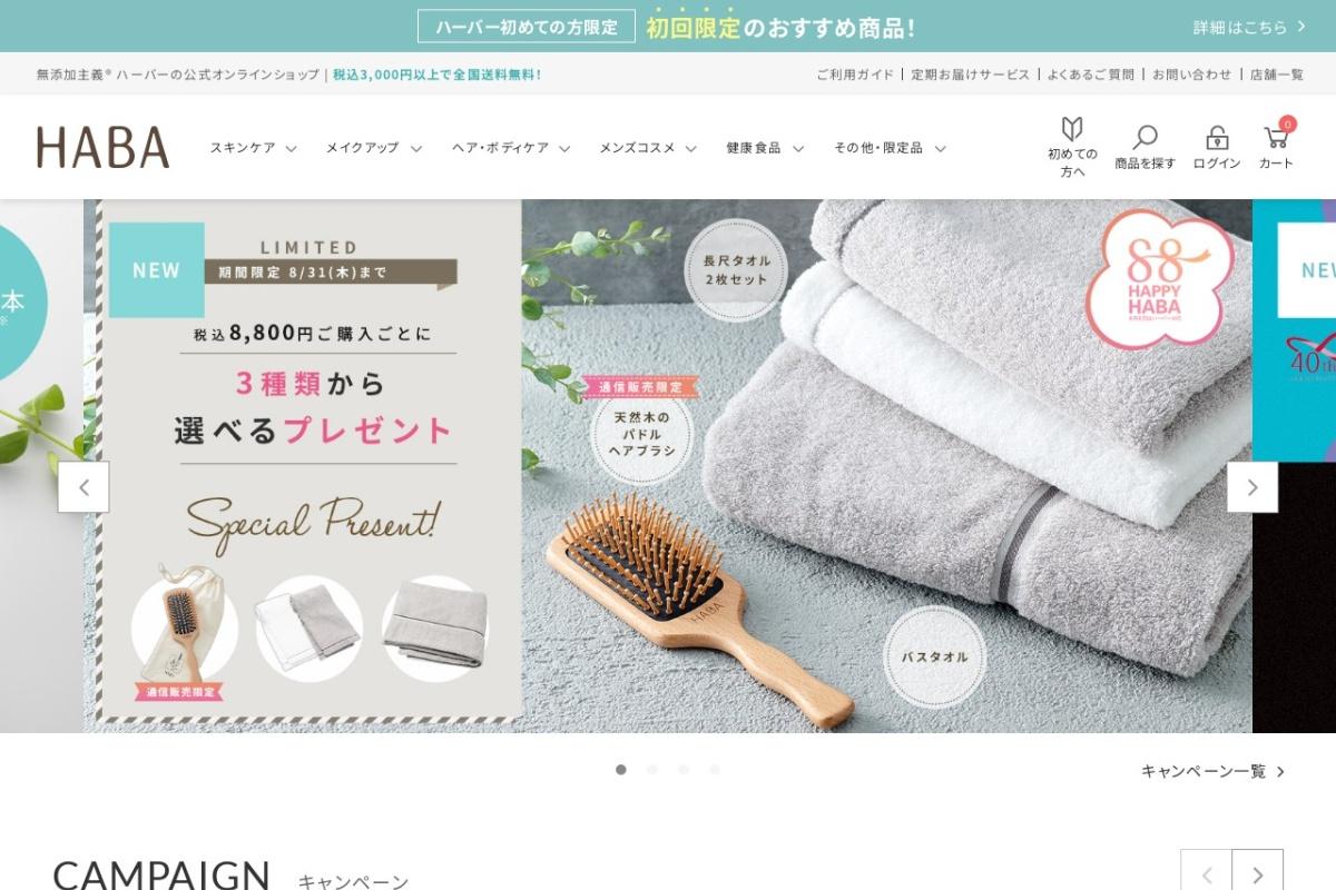 https://www.haba.co.jp/top/CSfTop.jsp