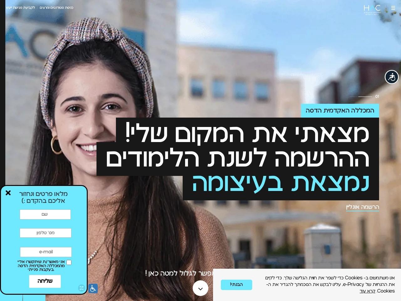 Screenshot of www.hac.ac.il