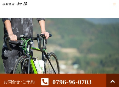 Screenshot of www.hachikitamatsuya.com