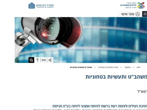 Screenshot of www.hachvana.mod.gov.il