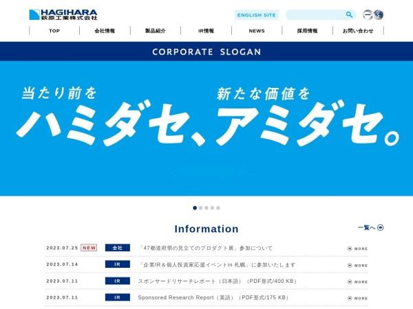 Screenshot of www.hagihara.co.jp