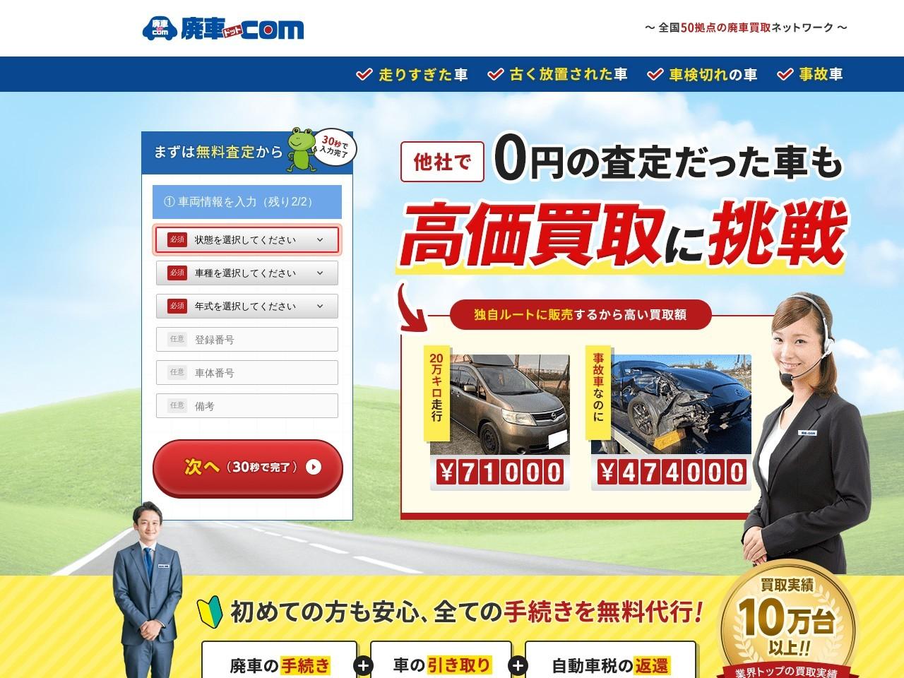 廃車ドット・コム山田店