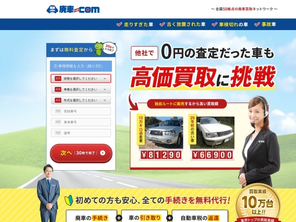 Screenshot of www.hai-sya.com